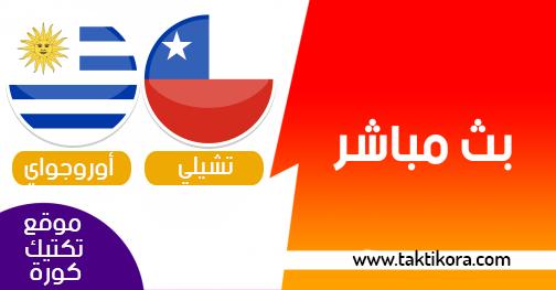 مشاهدة مباراة اوروجواي وتشيلي بث مباشر 24-06-2019 كوبا أمريكا 2019