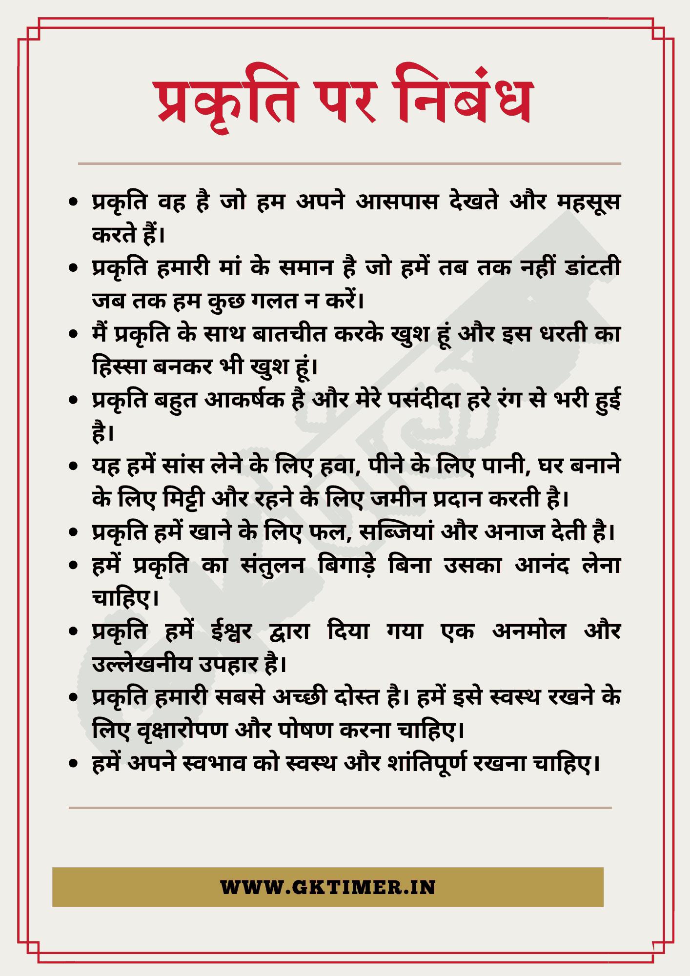 प्रकृति पर निबंध   Essay on Nature in Hindi   10 Lines on Nature in Hindi