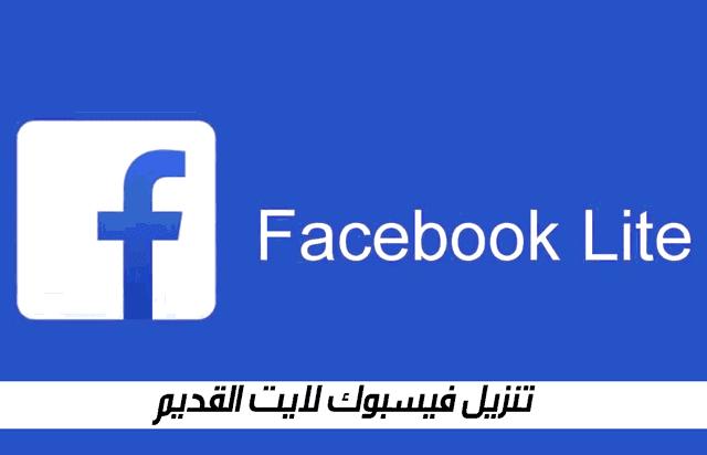 تنزيل فيسبوك لايت القديم