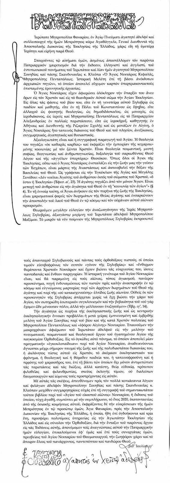 Το δίτομο έργο του Σεβασμιωτάτου Μητροπολίτου Σουηδίας  κ.κ.  Κλεόπα για τον Άγιο Νεκτάριο