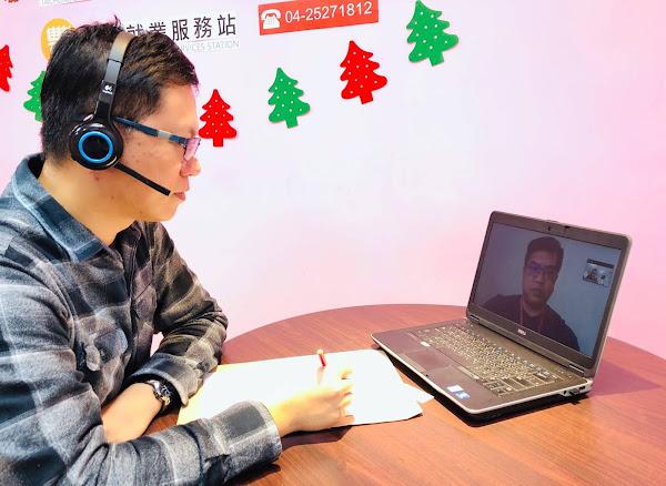 台中市全國首創「視訊徵才2.0」 上千職缺在家面試求職