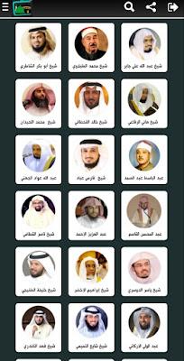 تطبيق الراديو والتلفزيون الإسلامي