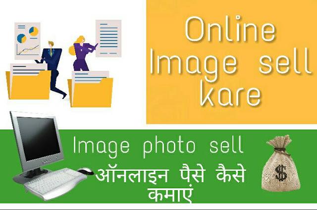 Image Photos sell कर ऑनलाइन पैसे कैसे कमाएँ