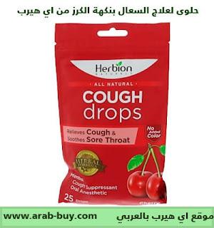 حلوى لعلاج السعال بنكهة الكرز من اي هيرب