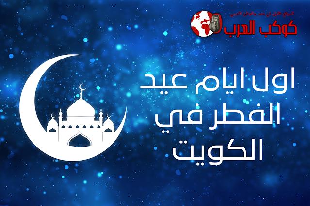 تعرف علي اول ايام عيد الفطر في الكويت 2021