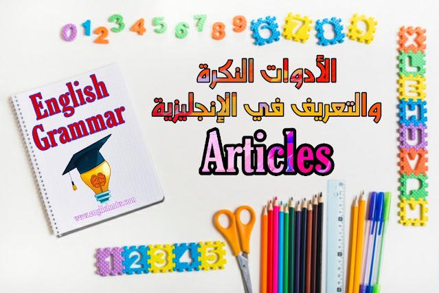 درس في قواعد اللغة الانجليزية: أدوات النكرة والتعريف في اللغة الإنجليزية