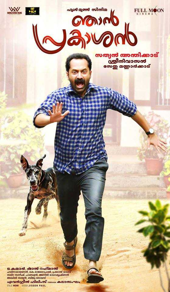 malayalam movie 2018 hd download