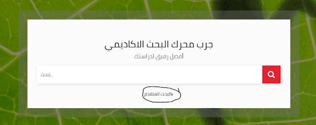 البحث المتقدم في بنك المعرفة المصري