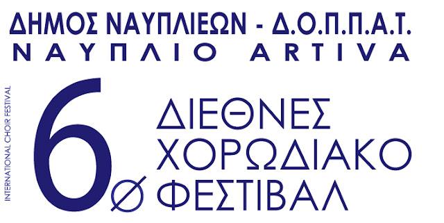 25 χορωδίες και 1500 χορωδοί στο Ναύπλιο για το 6ο Διεθνές Χορωδιακό Φεστιβάλ
