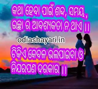 Odia romantic shayari love