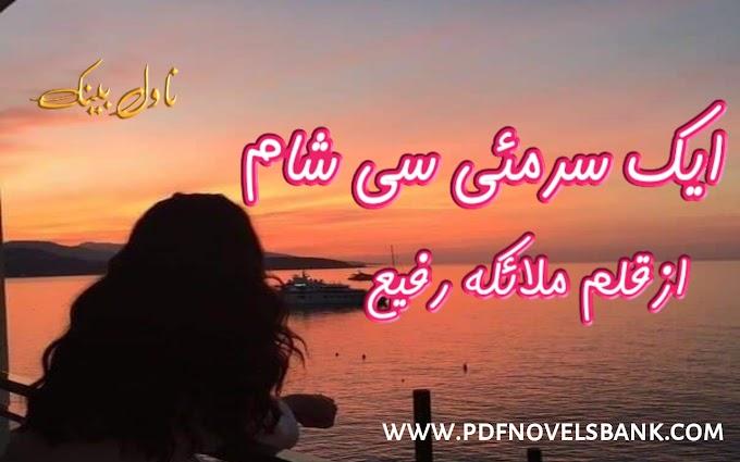 Ek Surmai Si Sham Novel by Malayeka Rafi Complete Pdf Download