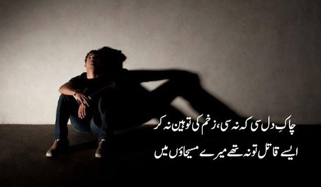 Chhak-E-Dil Si kna sahi, Zakham ki toheen Na Kar....