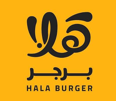 مطعم هلا برجر الرياض | المنيو وارقام التواصل والعنوان
