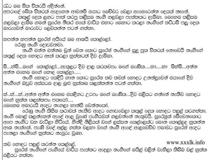Hukana Katha Sinhala: Sinhala Kello Hukana Photo