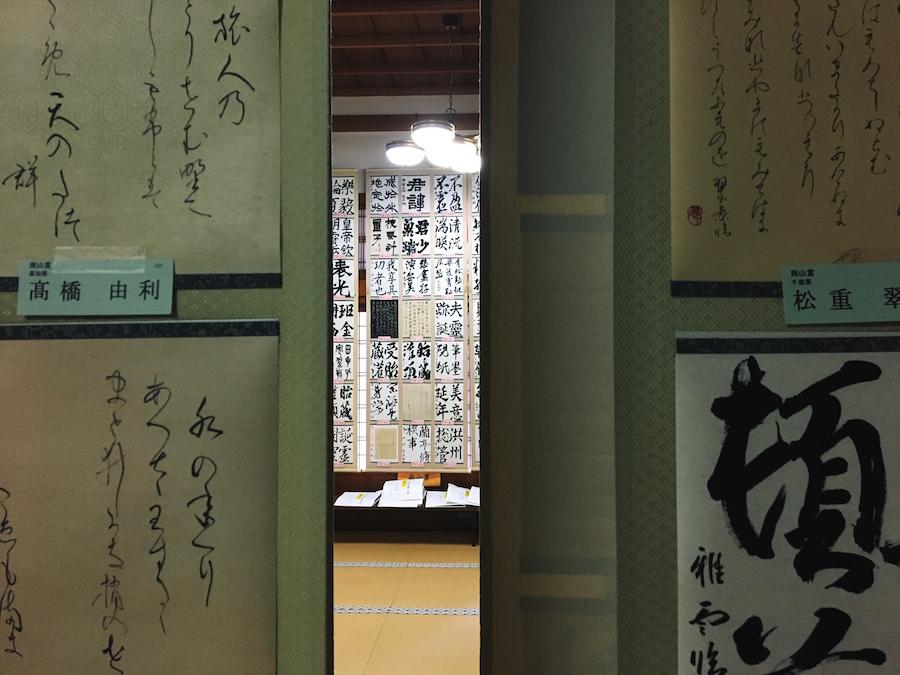 A calligraphy room in Kongobuji head monastery building