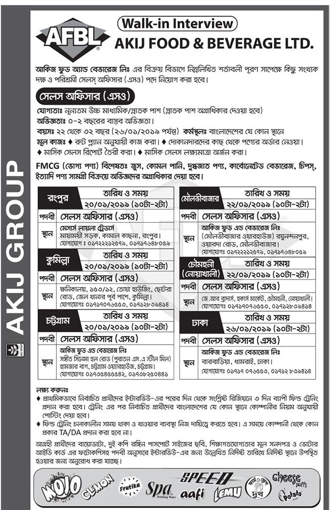 Akij Food & Beverage Limited Job Circular 2019