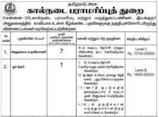 TNAHD Office Assistant Previous Question Papers and Syllabus 2019-20 in Tamil