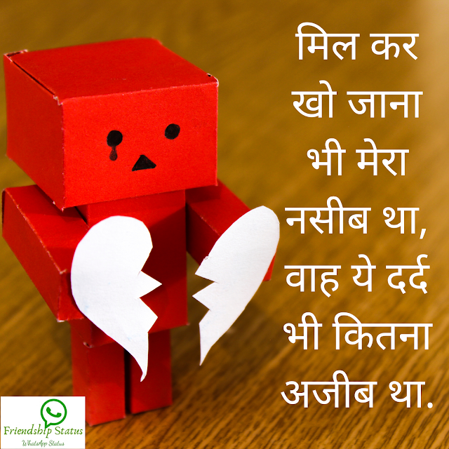 Sad Love Status