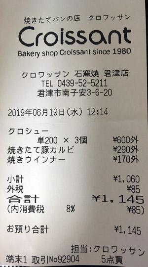 石窯焼きの店 クロワッサン 君津店 2019/6/19 のレシート