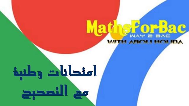 الامتجان الوطني للدورة الاستدراكية 2018 مع التصحيح - مادة الرياضيات