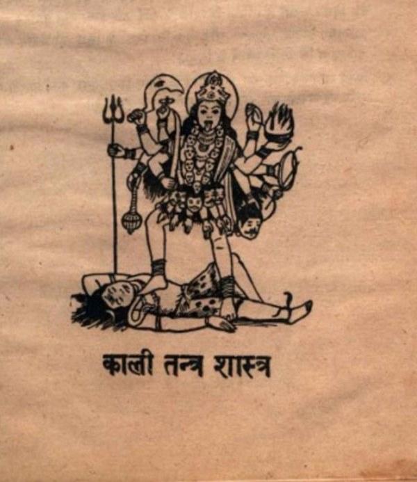 kali-tantra-shastra-rajesh-dixit-काली-तंत्र-शास्त्र-राजेश-दीक्षित