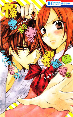 Namaikizakari Volume 02