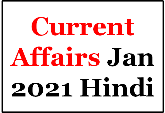 Devid Chauhan Current Affairs January 2021 in Hindi PDF