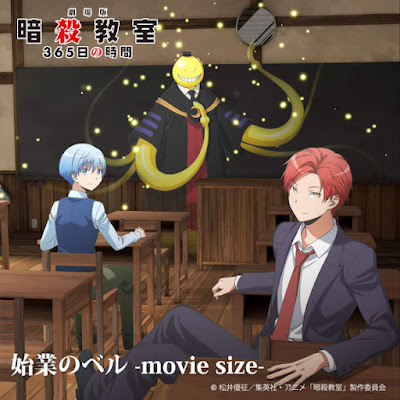 Shion Miyawaki - Shigyou no Bell   Assassination Classroom The Movie: 365 days Theme Song