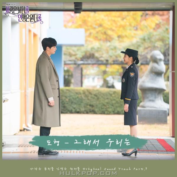 Do Hyung – Beautiful Love, Wonderful Life OST Part.9