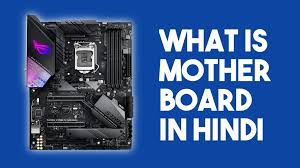 What is Motherboard in Hindi ?