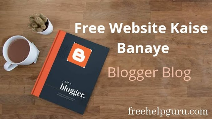Free website कैसे बनाये Blogger par Blog Kaise Banaye