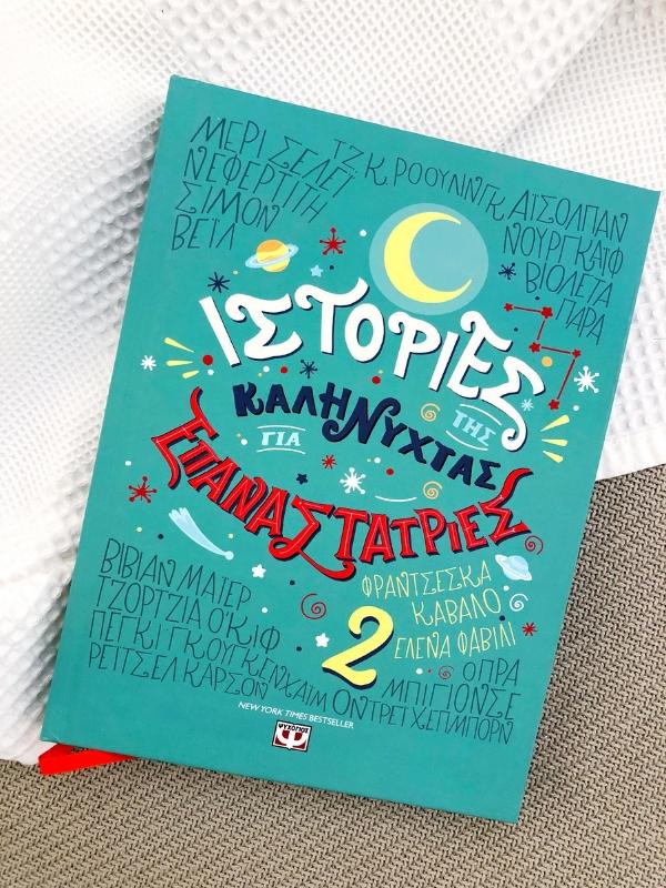 "Book Club: ""Ιστορίες της Καληνύχτας για Επαναστάτριες 2"", Ελενα Φαβίλι και Φραντζέσκα Καβάλο από τις Εκδόσεις Ψυχογιός - Μια νέα συλλογή με τις βιογραφίες εξαιρετικών γυναικών, μια καταπλητική καταγραφή και μια υπενθύμιση ότι είναι τελικά εφικτό να πραγματοποιηθούν όλοι οι στόχοι που θέτει ο καθένας | Ioanna's Notebook"