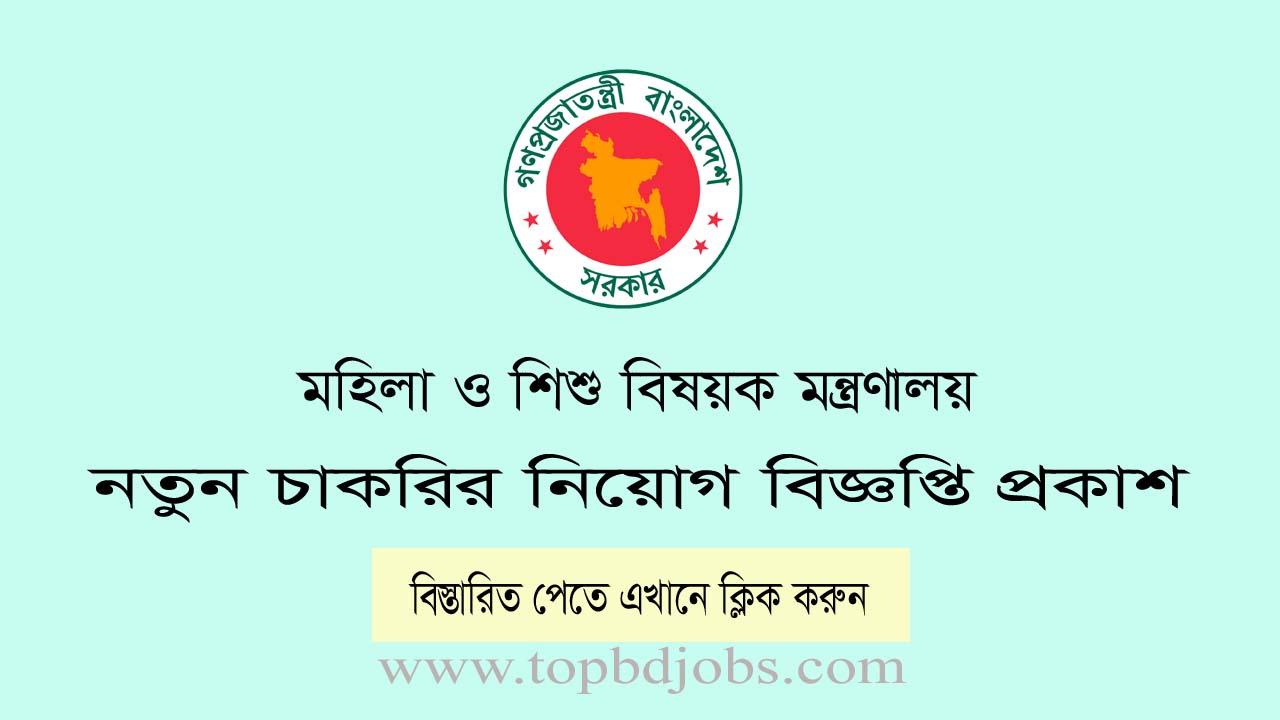 mowca Job circular 2019