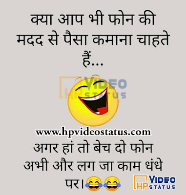 Funny Jokes Status For Whatsapp