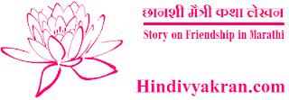 "Marathi Story on ""Friendship"", ""छानशी मैत्री कथा लेखन"" for student"
