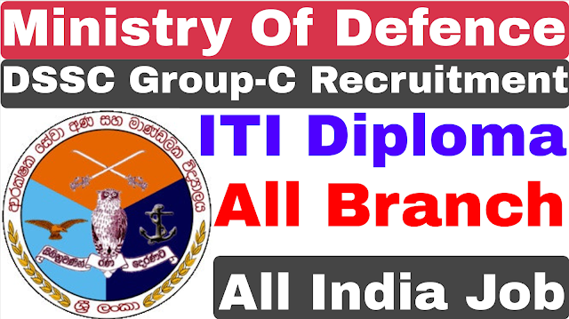 Ministry Of Defence Recruitment | ITI Diploma | DSCC Group-C Recruitment 2021