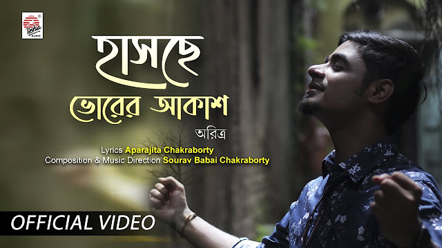 Song  :  Haschhe Bhorer Aakash Song Lyrics Singer  :  Aritra Dasgupta Lyrics  :  Aparajita Chakraborty Music  :  Sourav Babai Chakraborty