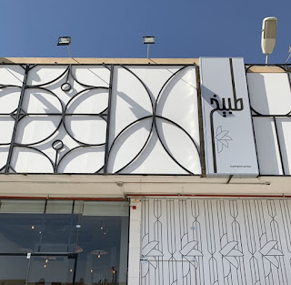 مطعم طبيخ الرياض | المنيو ورقم الهاتف والعنوان