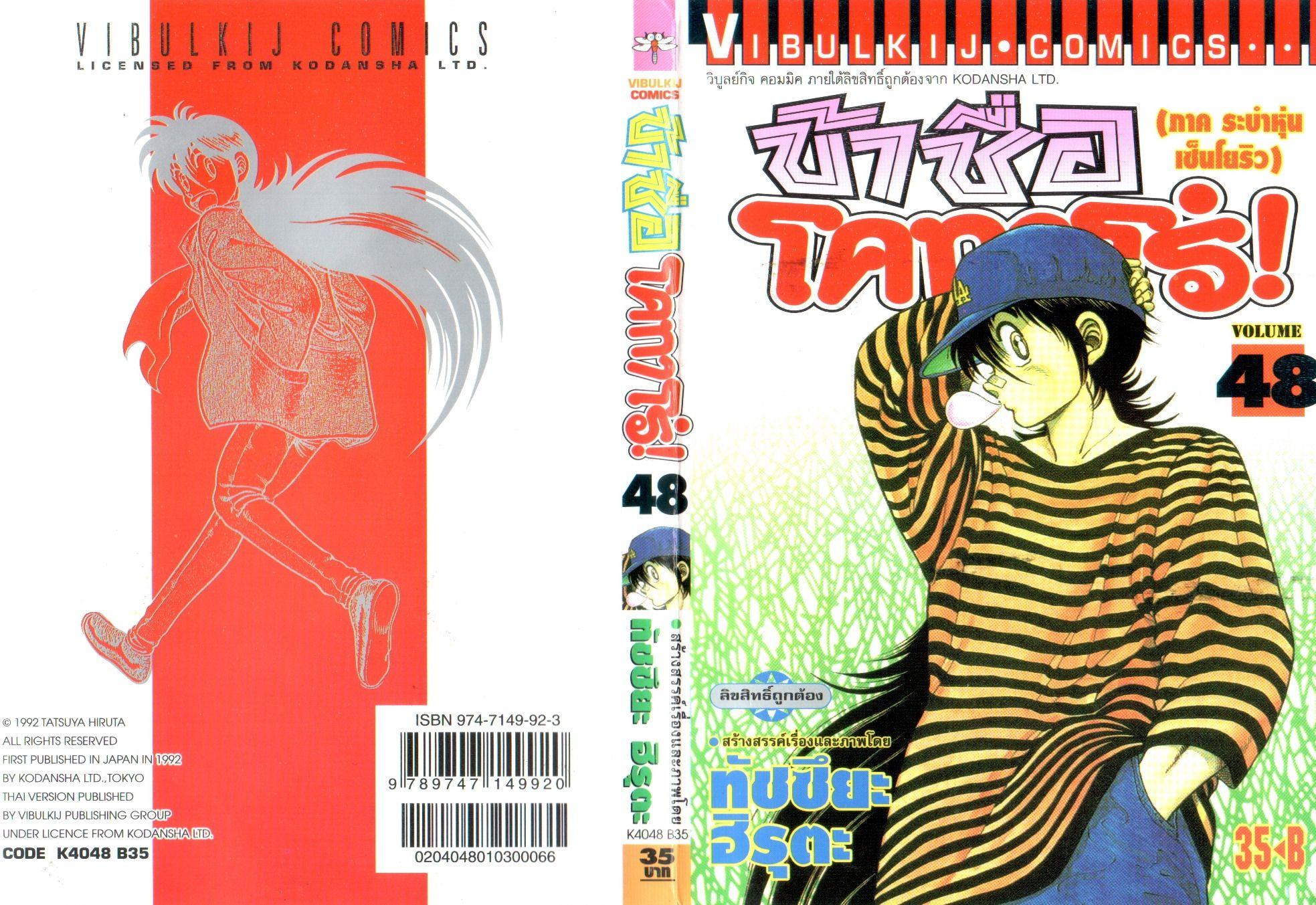 Kotaro Makaritoru!-เล่ม 48