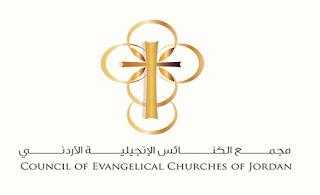 موافقة مبدئية لتوحيد الكنائس الإنجيلية في الأردن