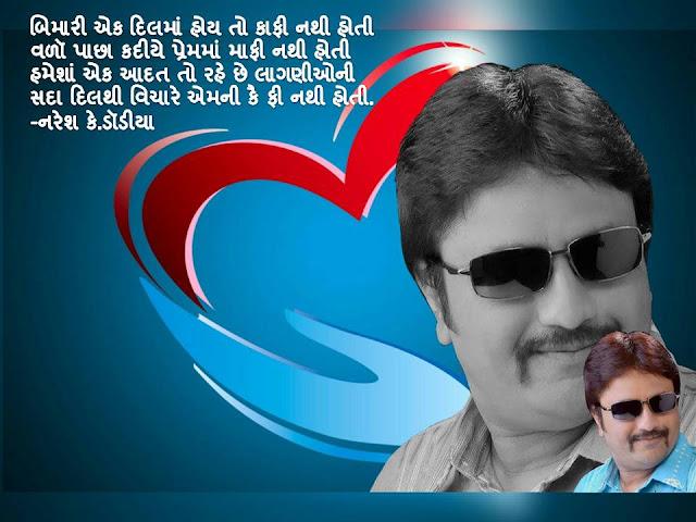 बिमारी एक दिलमां होय तो काफी नथी होती Gujarati Muktak By Naresh K. Dodia