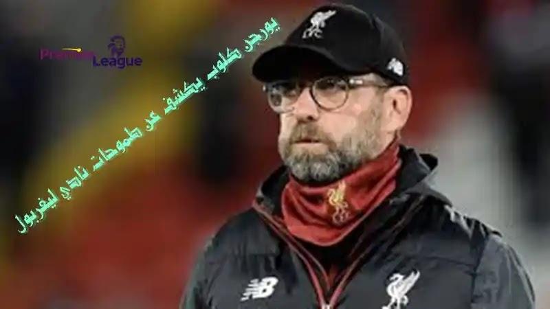 يورجن كلوب يكشف عن طموحات نادي ليفربول
