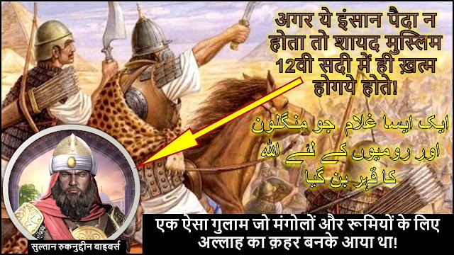 अगर ये इंसान पैदा न होता तो शायद मुस्लिम 12वी सदी में ही ख़त्म होगये होते! | सुल्तान रुकनुद्दीन बाइबर्स