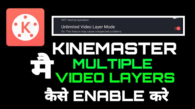 how to enable multiple layers in Kinemaster