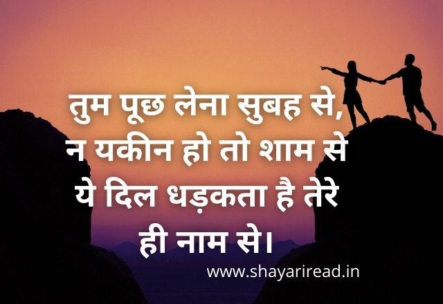 Cute Flirty Shayari Lines in Hindi