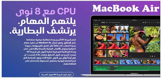 MacBook Air   مواصفات جهاز MacBook Air