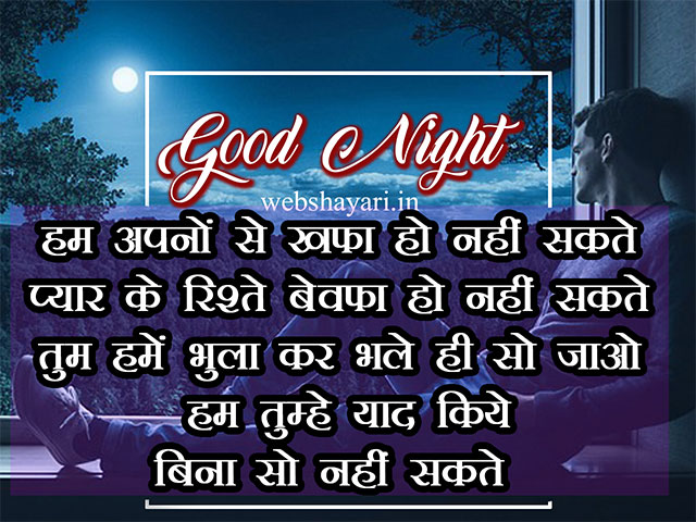 good night status hindi img