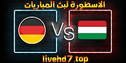 موعد وتفاصيل مباراة ألمانيا والمجر اليوم 23-06-2021 في يورو 2020