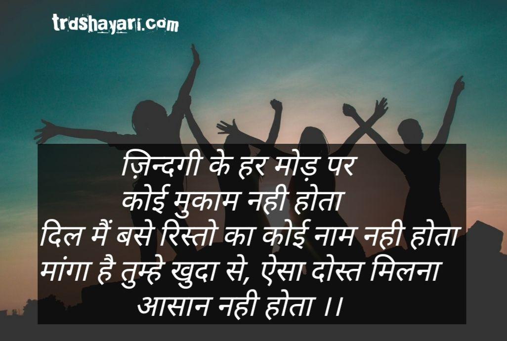 Image dosti shayari