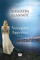 https://www.culture21century.gr/2019/12/nyxterinh-afrodith-ths-dhmhtras-iwannoy-book-review.html